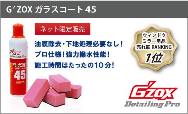Garasukoto45top
